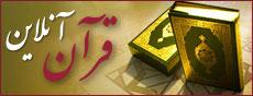 قرآن انلاین
