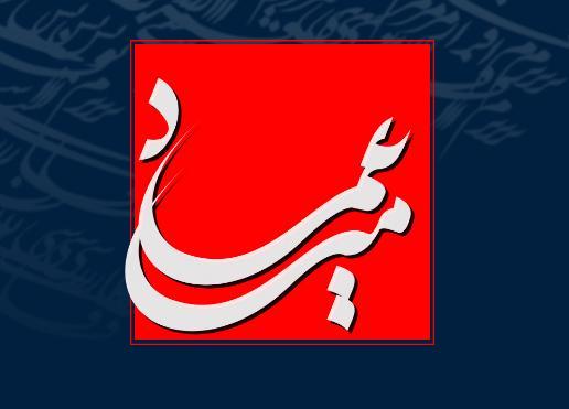 دانلود رایگان نرم افزار فارسی میر عماد Mir Emad