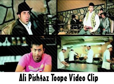 دانلود موزیک ویدیو توپه علی پیشتاز