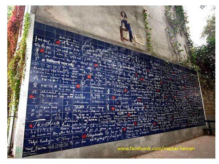 دیواری که پیامش دوستت دارم است !