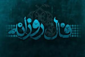فال امروز : پنجشنبه ۱۳ مهر ۱۳۹۱