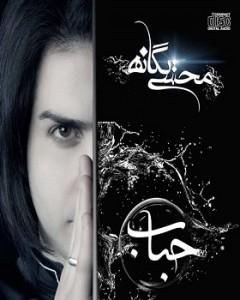 متن آهنگ های آلبوم حباب محسن یگانه
