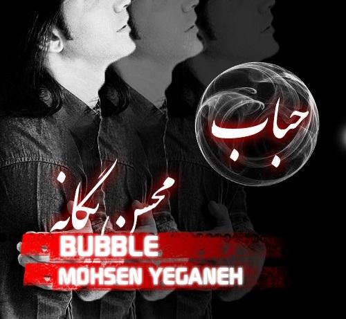 آهنگ های پیشواز آلبوم زیبای حباب محسن یگانه