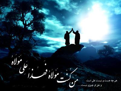 اس ام اس عید غدیر ۹۱