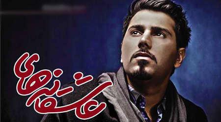 """متن ترانه های آلبوم """"عاشقانه ها"""" احسان خواجه امیری"""