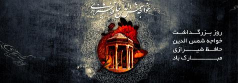 روز حافظ مبارک باد