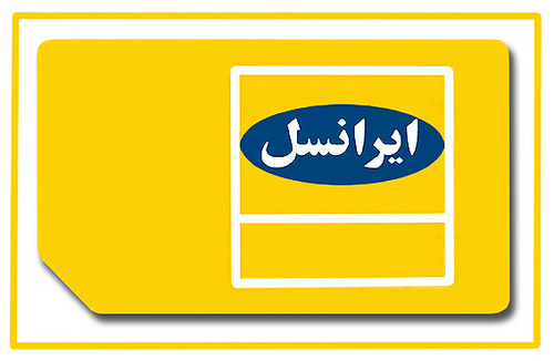 ایرانسل به مناسبت فرارسیدن عیدسعید غدیرخم پیامک رایگان عیدی داد