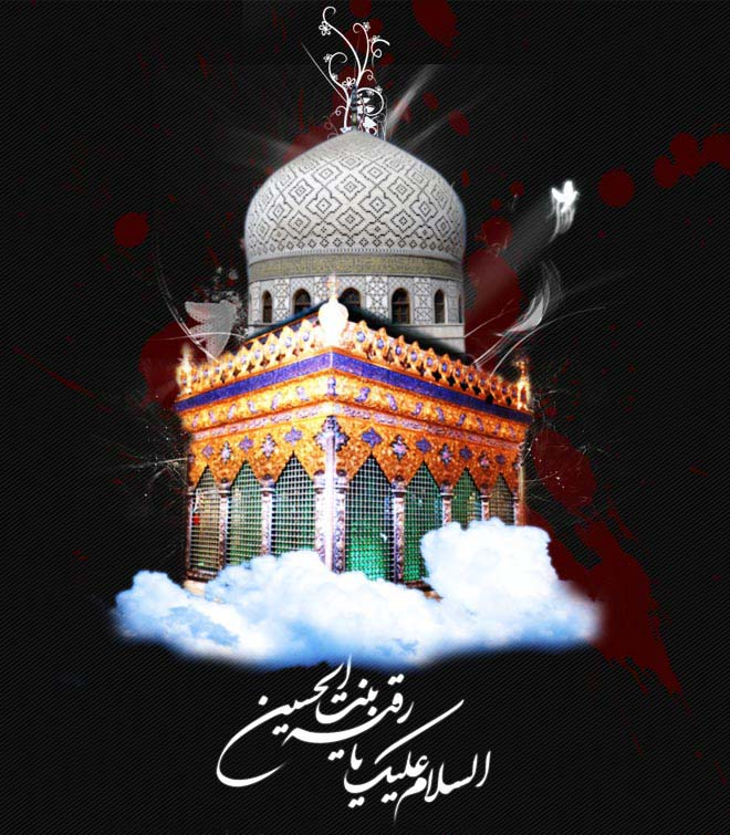 Hazrat Roqayya 04 روایت کربلا از زبان حضرت رقیه