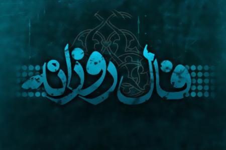 فال روز سه شنبه ۷ آذر ۹۱ ۲۷ نوامبر
