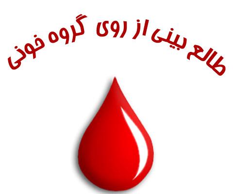 شخصیت شناسی براساس گروه خونی شما