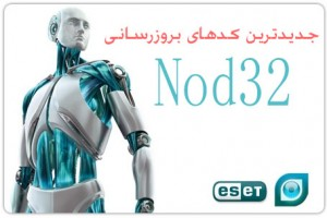 آپدیت nod32