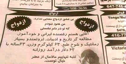 عکس: آگهی جالب در یک مجله ایرانی چاپ تورنتو...!