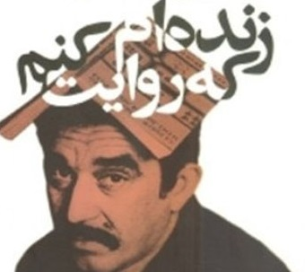 جملات جالب از گابریل گارسیا مارکز