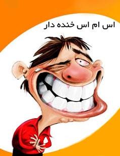 اس ام اس خنده دار بهمن ماه