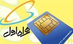 ارتقاء سیستم سرویس GPRS همراه اول