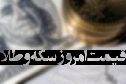 نرخ روز طلا، سکه و ارز ،ٔوشنبه ۱۶ بهمن ۹۱–۴ فوریه ۲۰۱۳
