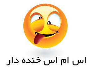اس ام اس خنده دار و باحال اسفند ۹۱