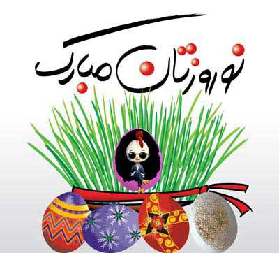 اس ام اس جدید تبریک نوروز ۹۲