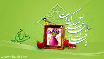 اس ام اس انگلیسی تبریک سال نو و عید نوروز