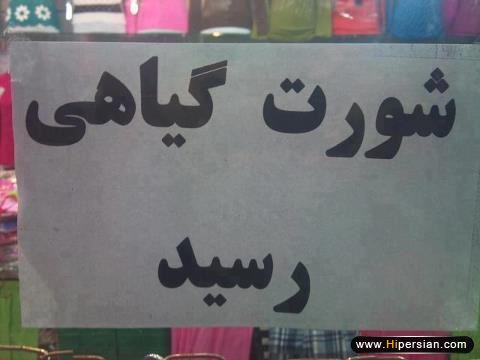 عکس های باحال و خنده دار ایرانی