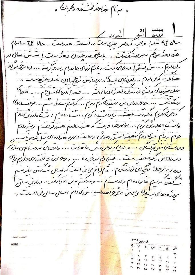 آخرین دست نوشته ی عسل بدیعی + عکس