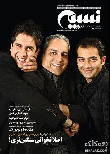 عکس های مهران مدیری
