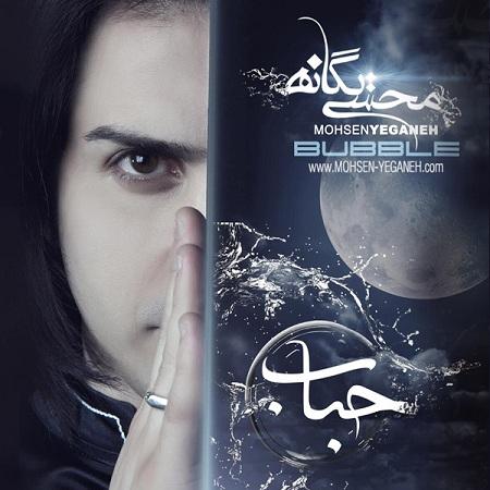 دانلود آهنگ زیبای محسن یگانه به نام دوست دارم