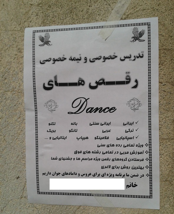 آموزش رقص در خیابان های تهران + عکس