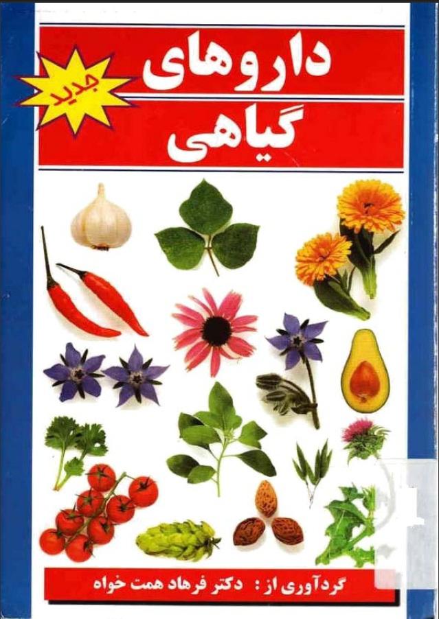 کتاب دارو های گیاهی