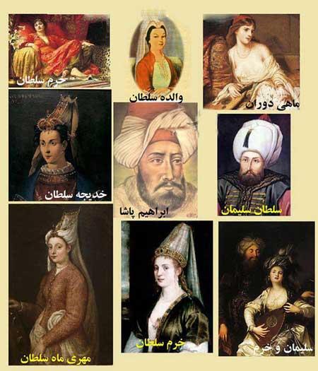 تصاویر واقعی شخصیت های سریال حریم سلطان