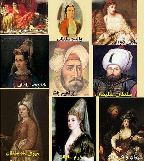شخصیت های واقعی سریال حریم سلطان +عکس