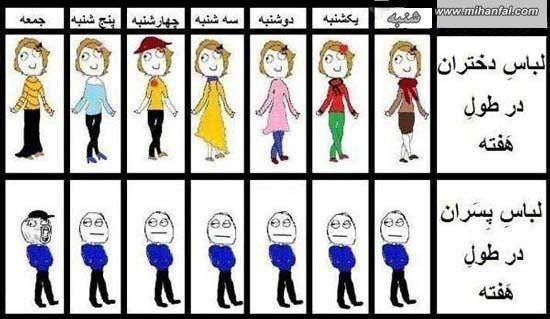 مدل لباس دخترها و پسرها در طول هفته (طنز)