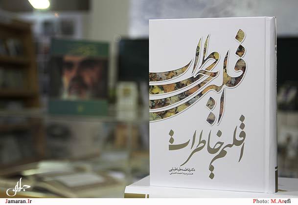 چرا امام خمینی (ره) سیگار را ترک کرد؟