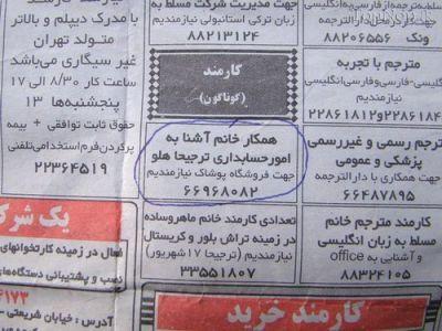 عکس های خنده دار فقط در ایران