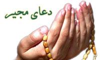 دعای-مجیر