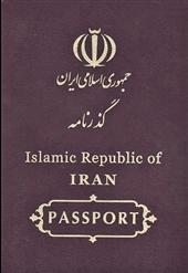 چگونه گذرنامه بگیریم؟