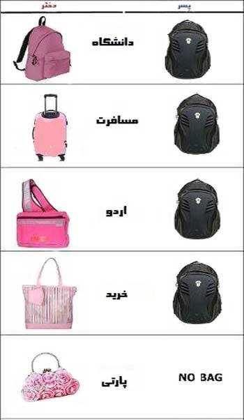 کیف و کفش دخترا و  پسرا در مواقع مختلف + تصاویر
