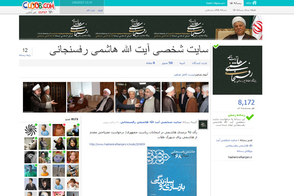 هاشمی هم عضو شبکه اجتماعی شد