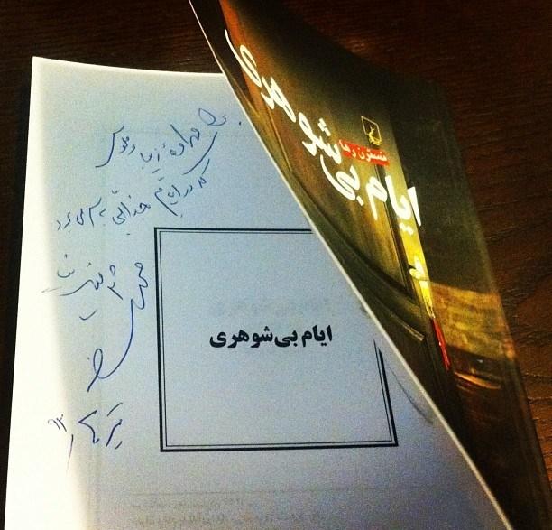 هدیه محمدرضا شریفینیا بازیگر مشهور سینما به دخترش + عکس