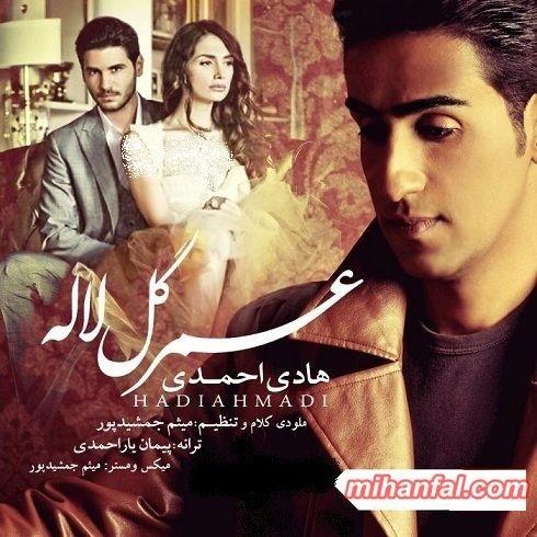دانلود آهنگ زیبای عمر گل لاله با صدای هادی احمدی