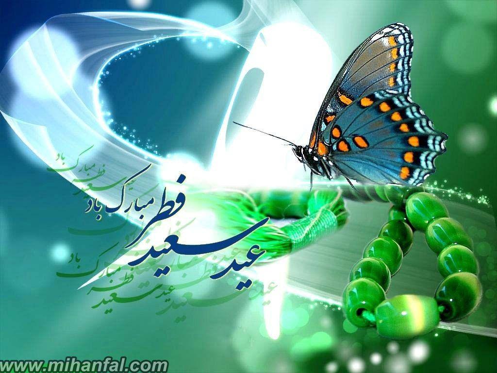 اس ام اس مخصوص تبریک عید فطر ۹۲ (2)