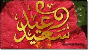 تعطیلات عید فطر امسال چند روزه خواهد بود؟