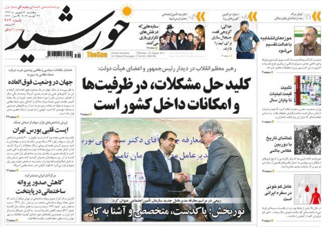 مهمترین عناوین روزنامههای صبح امروز پنج شنبه ۷ شهریور ۱۳۹۲