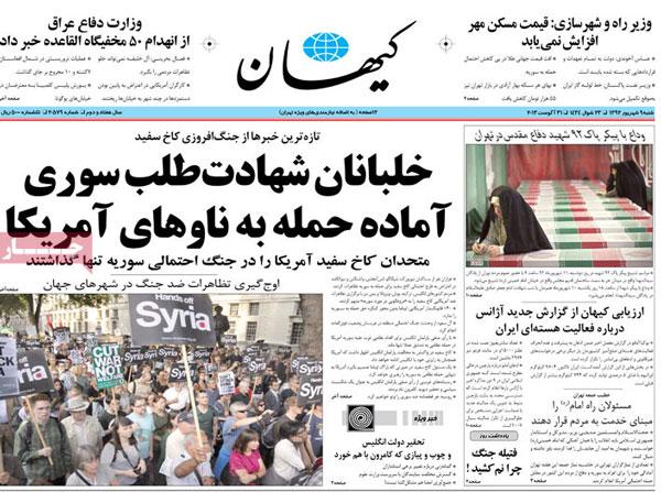 عناوین مهم روزنامههای امروز شنبه 9 شهریور ۱۳۹۲
