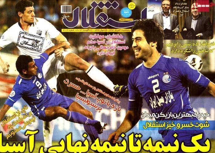 عناوین مهم روزنامههای ورزشی امروز پنج شنبه ۳۱ مرداد ۱۳۹۲