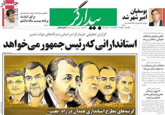 مهمترین عناوین روزنامههای امروز شنبه 2 شهریور 1392