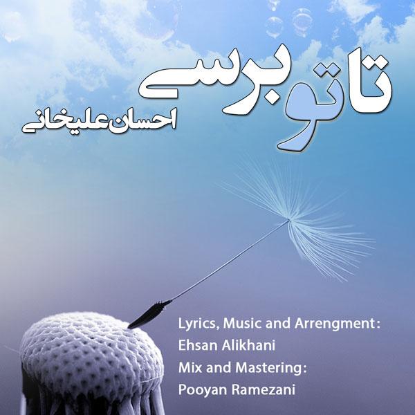 دانلود آهنگ جدید و زیبای احسان علیخانی با نام تا تو برسی