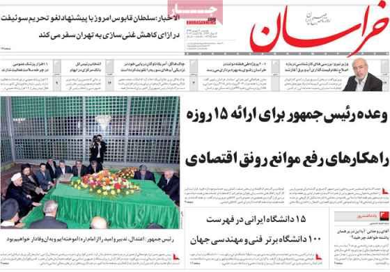 مهمترین عناوین روزنامههای امروز دوشنبه 4 شهریور ۱۳۹۲