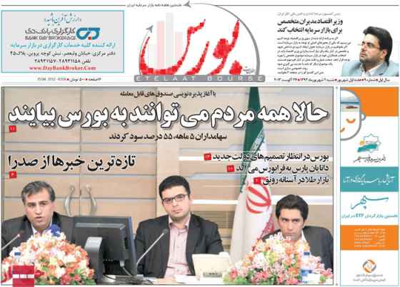 مهمترین عناوین روزنامههای امروز سه شنبه 5 شهریور ۱۳۹۲