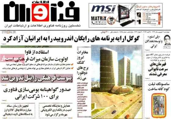 مهمترین عناوین روزنامههای امروز چهارشنبه 6 شهریور ۱۳۹۲
